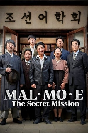 Image MAL·MO·E: The Secret Mission