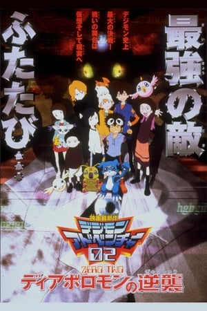 Image Digimon Adventure 02: Revenge of Diaboromon