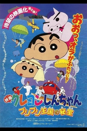 Image Crayon Shin-chan: The Hidden Treasure of the Buri Buri Kingdom