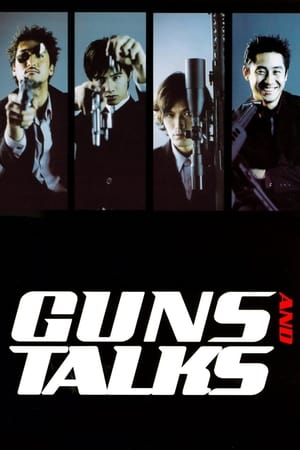 Image Guns & Talks
