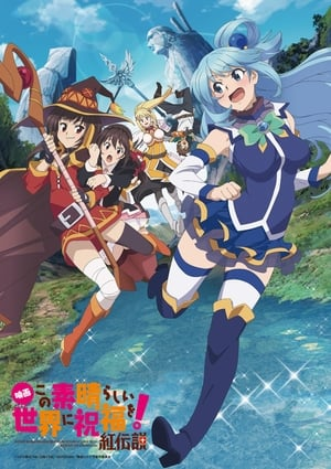 Image KonoSuba: God's Blessing on This Wonderful World! The Movie - Legend of Crimson