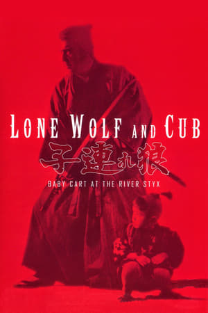 Image Lone Wolf and Cub: Baby Cart at the River Styx