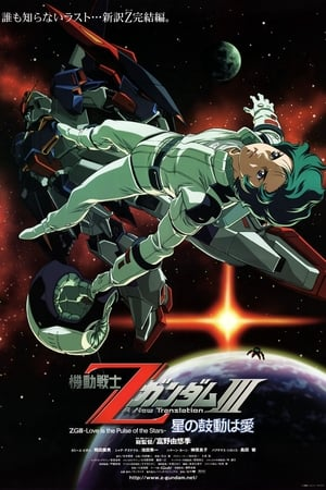 Image Mobile Suit Zeta Gundam A New Translation III: Love is the Pulse of the Stars