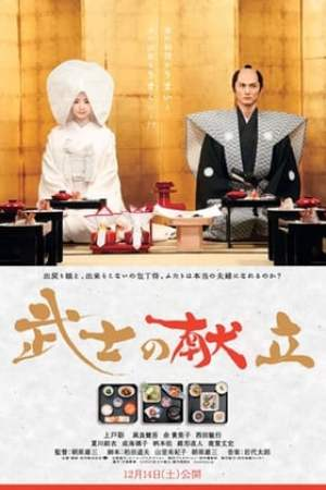 Image A Tale of Samurai Cooking - A True Love Story