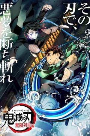 Image Demon Slayer: Le train de l'infini