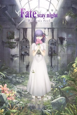 Image Fate/stay night: Heaven's Feel I. Presage Flower