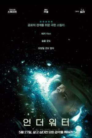 Poster 언더워터 2020