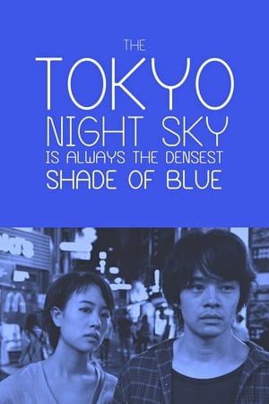 Image The Tokyo Night Sky Is Always the Densest Shade of Blue