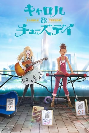 Image Carole and Tuesday