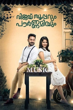 Image Vijay Superum Pournamiyum