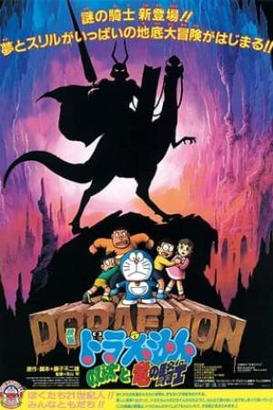 Image Doraemon: Nobita and the Knights of Dinosaurs