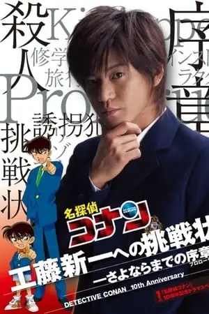 Image Detective Conan Drama Special 1: The Letter of Challenge