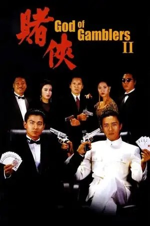 Image God of Gamblers II