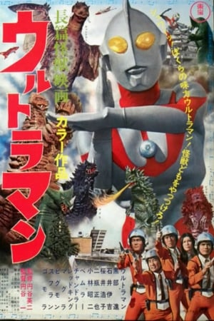 Image Ultraman: Monster Movie Feature