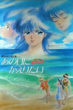 Image Kimagure Orange Road: I Want to Return to That Day