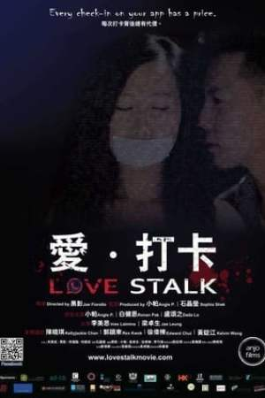 Image Love Stalk