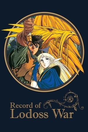 Image Lodoss to senki (Record of Lodoss War)