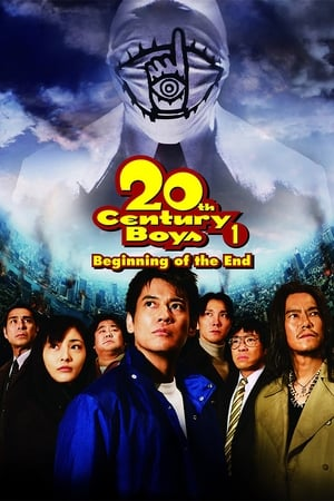 Image 20th Century Boys 1: Beginning of the End