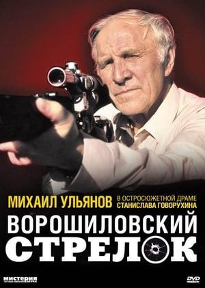 The Rifleman of the Voroshilov Regiment