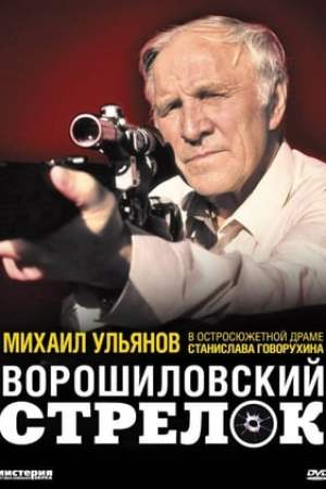 Poster The Rifleman of the Voroshilov Regiment 1999