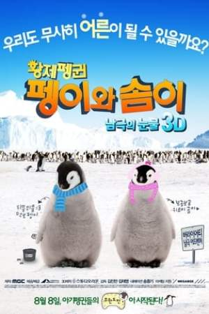 Image Pengi and Sommi