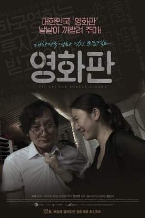 Image Ari Ari the Korean Cinema
