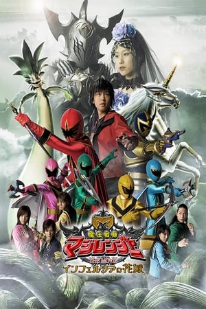 Image Mahou Sentai Magiranger the Movie: Bride of Infershia
