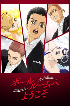 Image Benvenuti al ballo (Welcome to the Ballroom)