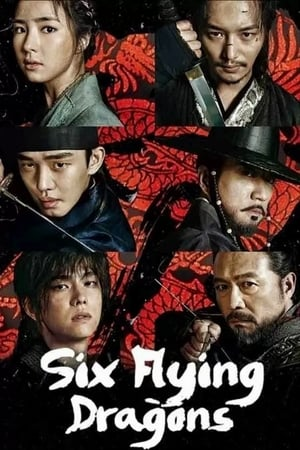 Image Six Flying Dragons