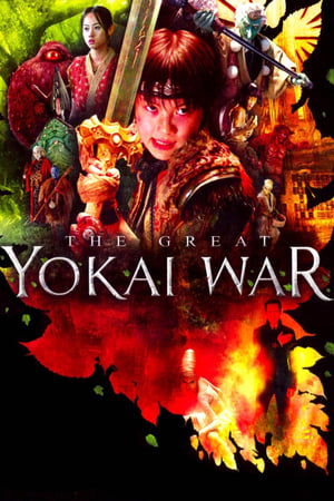 Image The Great Yokai War