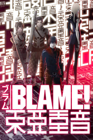 Poster Blame! 2017