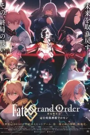 Image Fate/Grand Order Final Singularity - Grand Temple of Time: Solomon