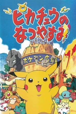 Image Pikachu's Vacation