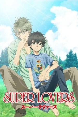 Image SUPER LOVERS