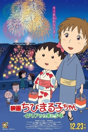 Image Chibi Maruko-chan: The Boy from Italy