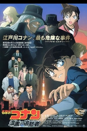 Image Detective Conan: The Raven Chaser