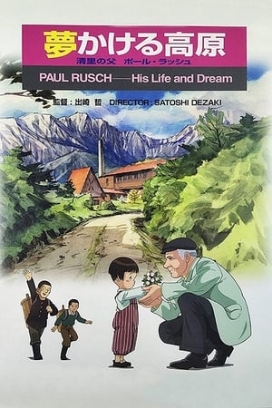 Image Paul Rusch: His Life and Dream