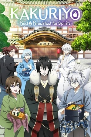 Poster Kakuriyo -Bed & Breakfast for Spirits- 2018