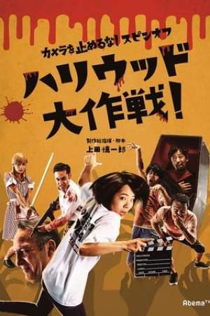 Image One Cut of the Dead Spin-Off: In Hollywood