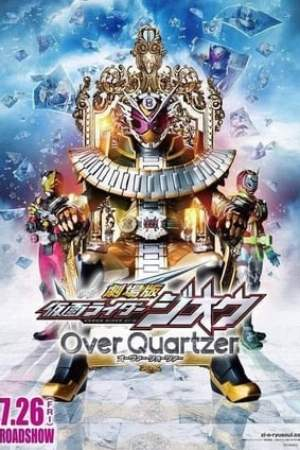 Poster 劇場版 仮面ライダージオウ Over Quartzer 2019