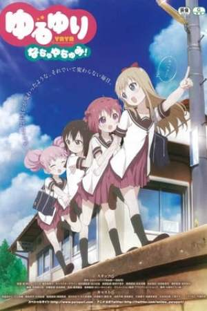 Image YuruYuri Summer Vacation!