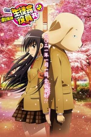 Image Seitokai Yakuindomo the Movie 2