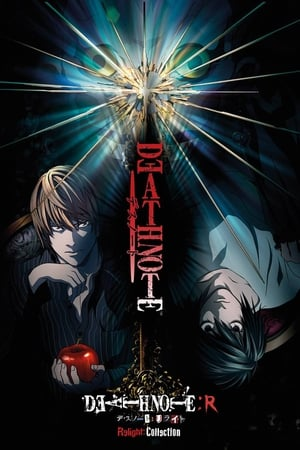 Image DEATH NOTE リライト2 Lを継ぐ者