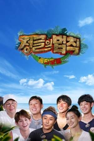 Image Law of the Jungle
