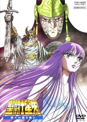 Image Saint Seiya: The Heated Battle of the Gods