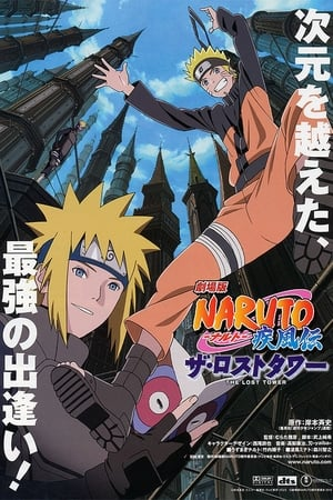 Image Naruto Shippuden Film 4 : The Lost Tower