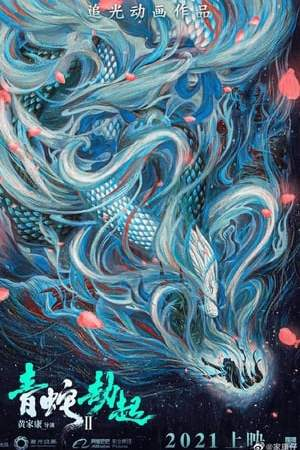 Poster White Snake II: The Tribulation of the Green Snake 2021