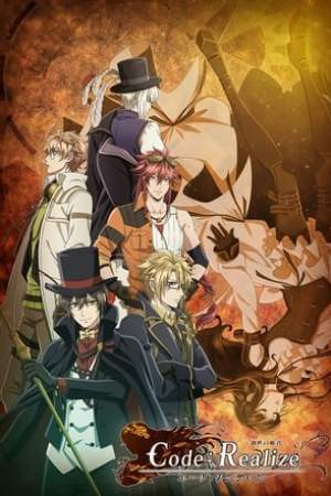 Image Code:Realize: Sousei no Himegimi