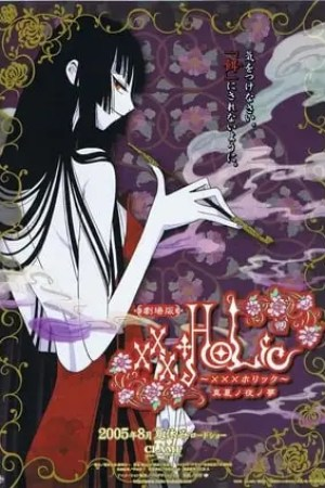 Image xxxHOLiC The Movie: A Midsummer Night's Dream