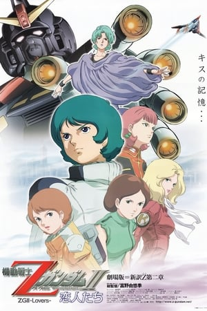 Image Mobile Suit Zeta Gundam A New Translation II: Lovers
